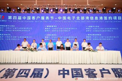 优服科技连线中国电子北部湾信息港